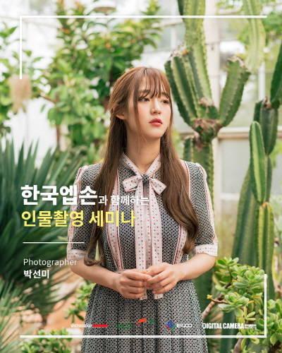 한국엡손, '솔루션 리더스 데이' 개최