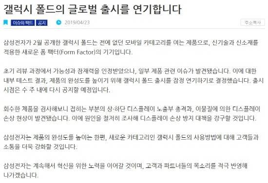 폴더블폰 '갤럭시폴드' 출시 연기…삼성전자, '품질 문제 인정'