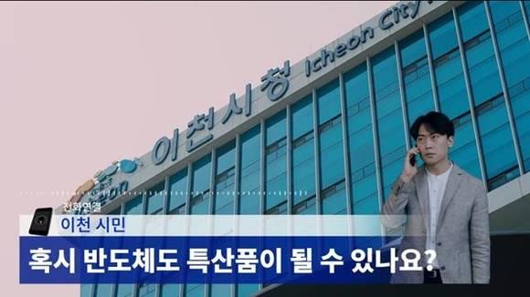 """SK하이닉스 """"반도체를 이천 특산품으로""""……"""