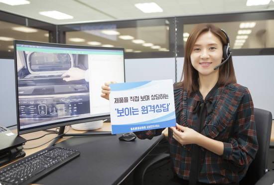 삼성전자서비스, '보이는 원격상담' 도입