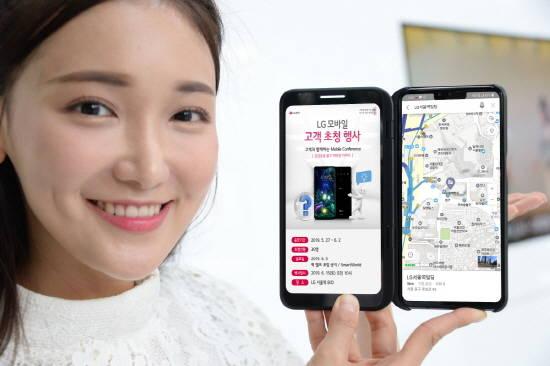 LG전자, 'LG 모바일 컨퍼런스' 개최…고…