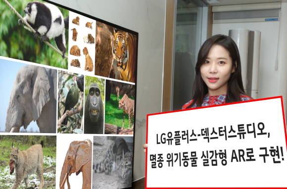 """LGU+ """"멸종 위기동물, AR로 재현"""""""