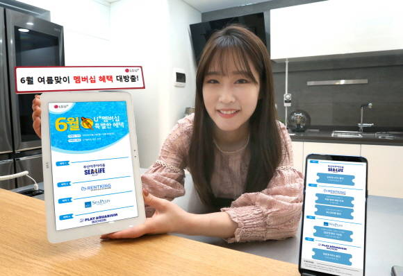 LGU+, 6월 아쿠아리움 반값 멤버십 혜택