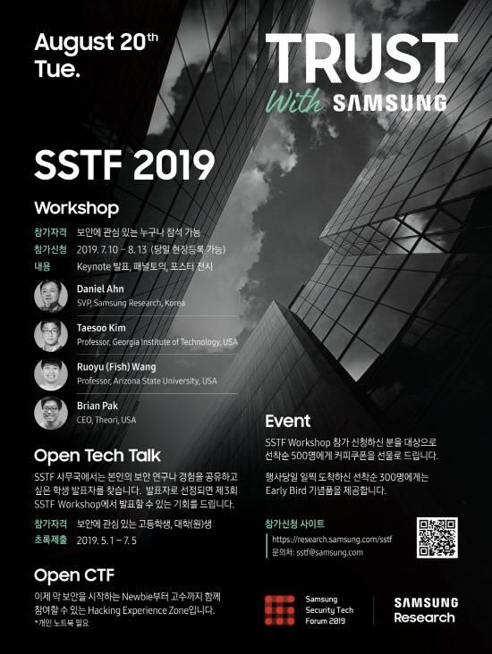 보안 인재 모여라…삼성전자, '삼성보안기술…