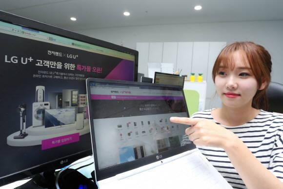 LGU+, 전자랜드와 'U+특가몰' 선봬…통신…