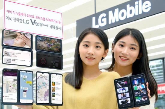 LG전자, 'V50S씽큐' 시판…출고가 119만…