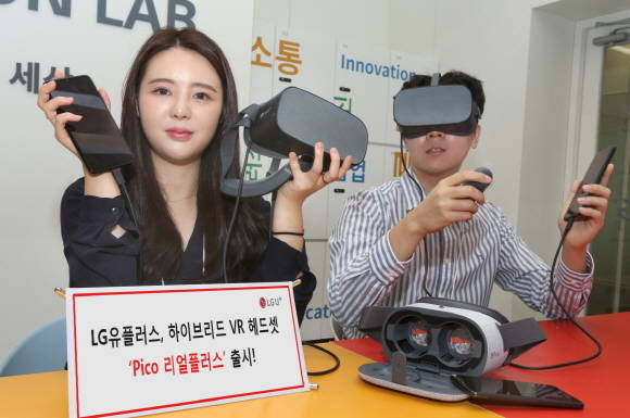 LGU+, VR 헤드셋 가격 부담↓…'피코 리얼…