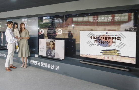 "LG전자, ""올레드TV로 문화유산 즐기세요"""