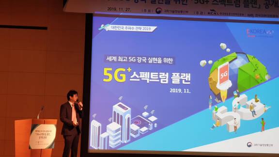 5G, 이젠 세계 최고로…정부, 5G + 스펙트럼 플랜 마련