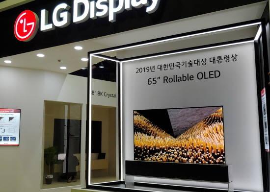 LGD, 롤러블 OLED 대한민국 기술대상 대통…