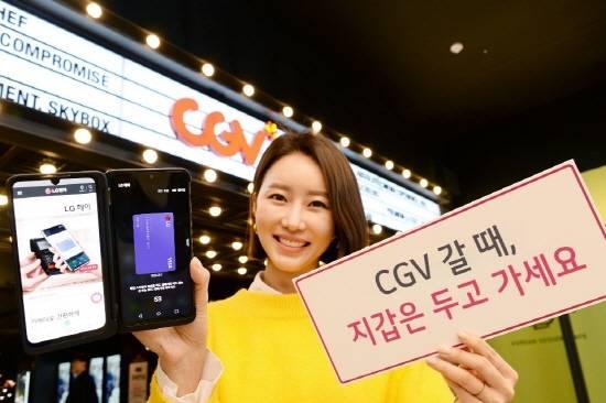 "LG전자, ""CGV 갈 때 스마트폰만 들고 가세…"