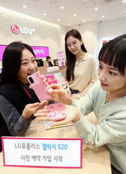 "LGU+ ""갤S20 예약가입, 전용색상 핑크로 몰…"