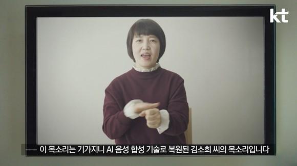 """""""사람을 위한 따뜻한 기술""""…KT, '마음을…"""
