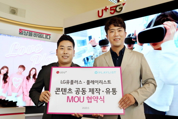"LGU+ ""웹드라마, 5G VR로 본다"""