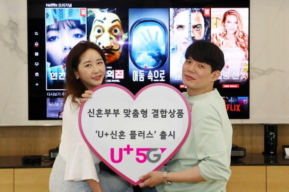 """LGU+, 신혼부부 맞춤형 결합상품 """"넷플릭스…"""