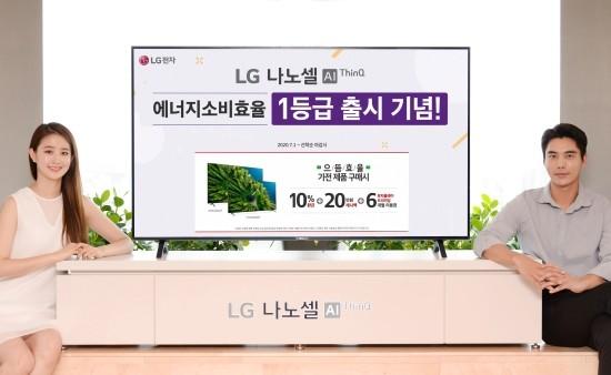 TV도 에너지소비효율 1등급 경쟁…LG전자…