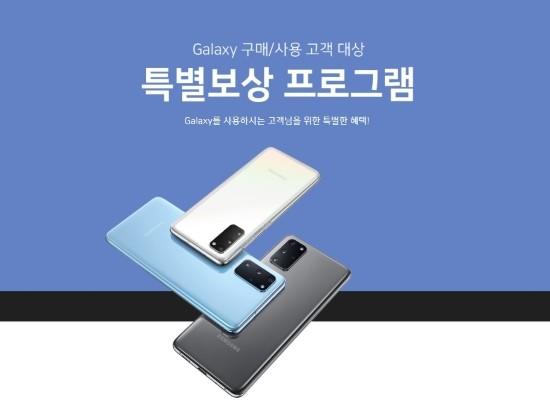 [단독] 삼성전자 '갤노트20' 보상판매 확…