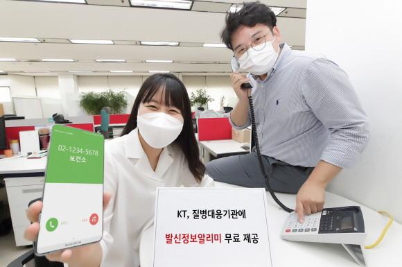 KT, 방역기관에 발신정보알리미 무료 제공