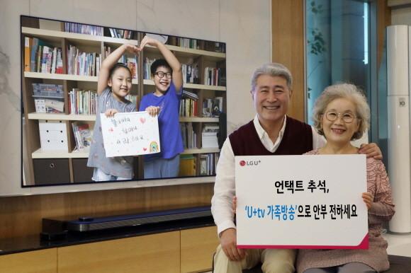 "LGU+ ""추석연휴, TV로 가족들 만나요"""
