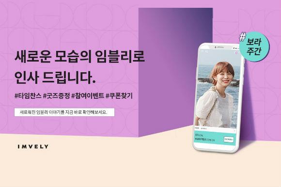 """""""임블리 화장품 쓰고 부작용"""" 소비자들, 두…"""
