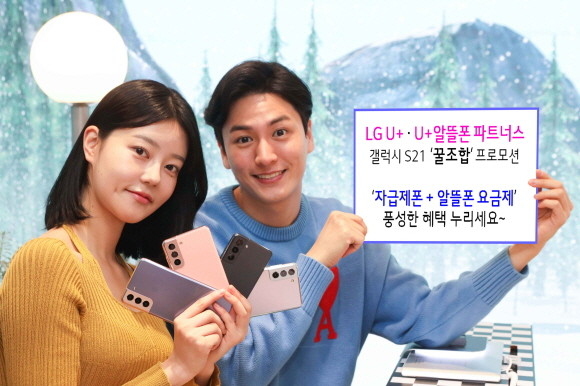 LGU+, 갤S21 자급제+알뜰폰 '꿀조합' 프로…