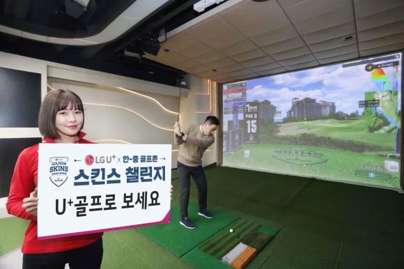 한-중 언택트 골프매치, U+골프 생중계