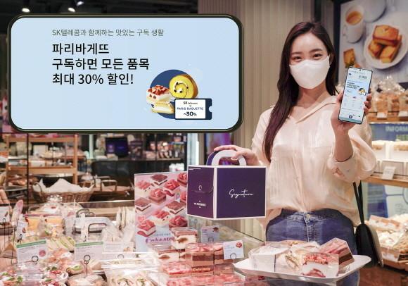 SKT, 월 4900원 파리바게뜨 구독서비스…최…