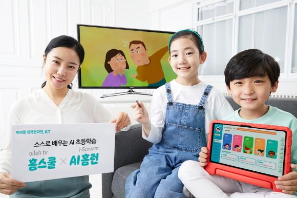KT-아이스크림에듀, 초등학생 홈러닝 서비스…