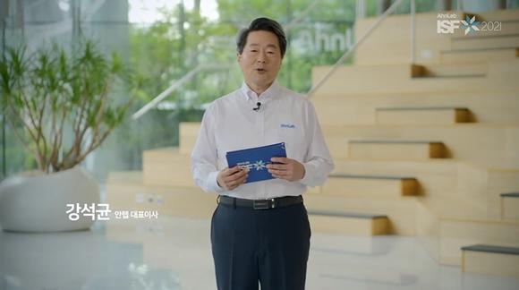 """""""디지털 전환 넘어 인텔리전트 전환으로""""··· 안랩, ISF 2021 개최"""